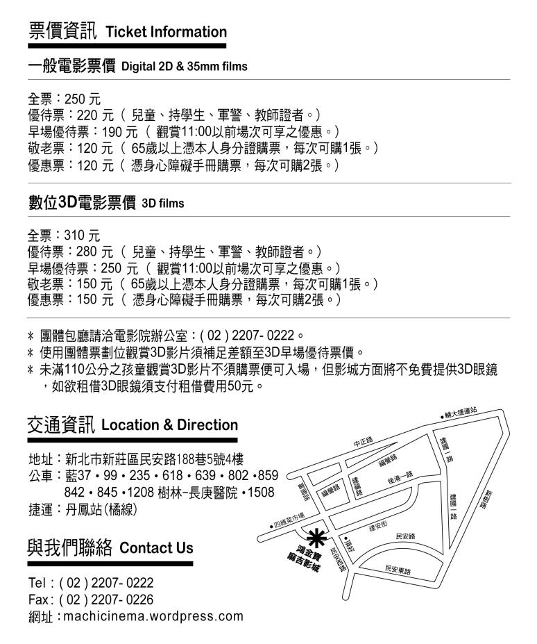 影城資訊20140102
